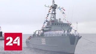 День ВМФ в России: первым праздник отметил Владивосток - Россия 24