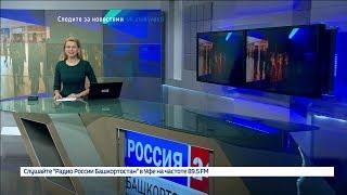 Вести-24. Башкортостан - 17.04.18