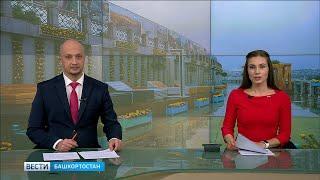 Вести-Башкортостан - 03.10.19, 20:45