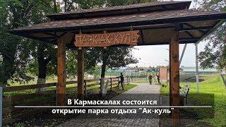 UTV. Новости центра Башкирии за 4 сентября