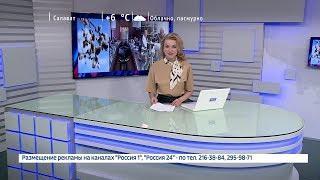 Вести-24. Башкортостан - 22.03.19