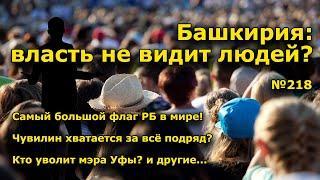 """""""Башкирия: Власть не видит людей?"""". """"Открытая Политика"""". Выпуск - 218"""