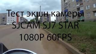 Sjcam SJ7 Star тест на руле и на шлеме. 1080P