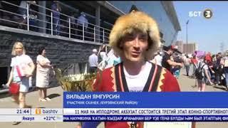Bash.News - третий этап конного турнира «Терра Башкирия»
