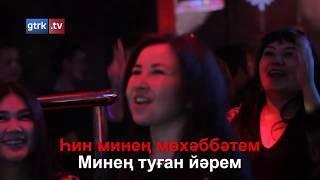 Фәнис Солтанғолов—Һин минең мөхәббәтем (караоке)