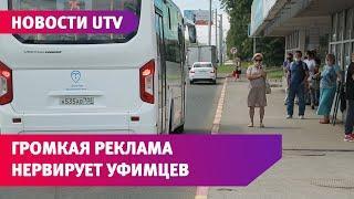 UTV. Уфимцы жалуются на громкую рекламу на остановках. Кто получает прибыль с сети уличного радио