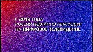 Вещание Аналогового ТВ с момента его отключения