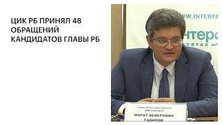 ЦИК РБ ПРИНЯЛ 48 ОБРАЩЕНИЙ КАНДИДАТОВ ГЛАВЫ РБ