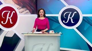 Новости культуры - 01.04.19 15:00