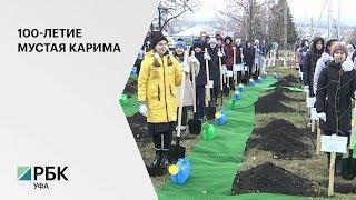 В д. Кляшево Чишминского района высадили деревья в честь 100-летия Мустая Карима