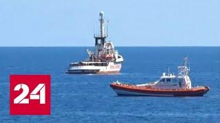 Испания готова принять судно с мигрантами, но получила отказ - Россия 24