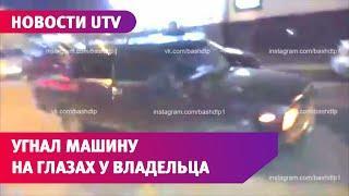 В Уфе пьяный мужчина угнал автомобиль на глазах у владельца. Угонщик врезался в несколько машин