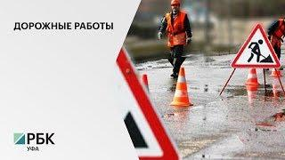 Уфимские дорожные службы приступили к строительству и ремонту дорог