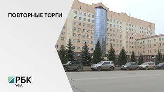 В Уфе объявлен повторный аукцион на строительство поликлиники РКБ им. Куватова за 1,044 млрд руб.