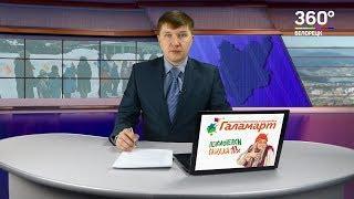 Новости Белорецка от 22 февраля 2019 года. Полный выпуск