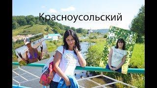 Красноусольский санаторий. Красоты Башкортостана