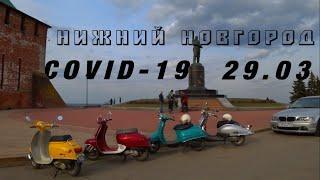 Режим самоизоляции в Нижнем Новгороде | соблюдают ли его? | коронавирус (covid-19)