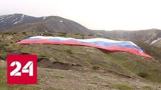На склоне Авачинского вулкана развернули гигантский российский триколор - Россия 24