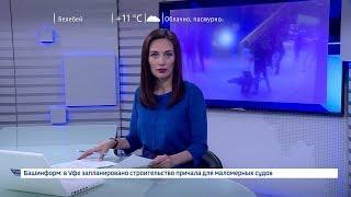 Вести-24. Башкортостан – 09.10.18
