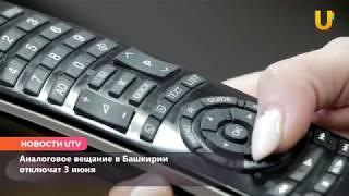 Новости UTV. Аналоговое телевидение в Башкирии отключат 3 июня.