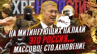 На митингующих напали. Башкортостан.Массовое сто.лкновение на митинге. Это Россия! Но митинг не в Ха