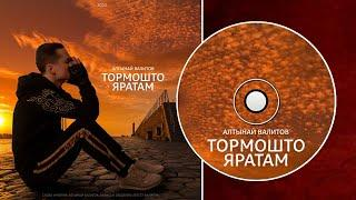 Алтынай Валитов- Тормошто яратам/Люблю жизнь/Love life