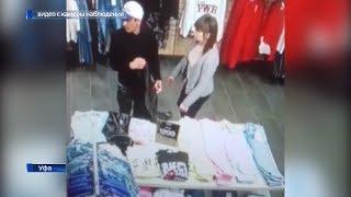 В Уфе молодая пара попала на видео при похищении одежды из бутика