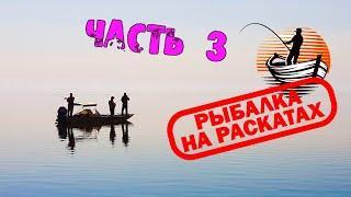 Рыбалка на Раскатах - Часть 3 - Каспий, Птичка, Байки и Рыбалка
