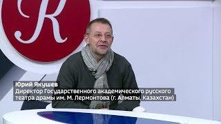В Уфу на гастроли приехал алматинский Русский театр драмы имени М. Ю. Лермонтова