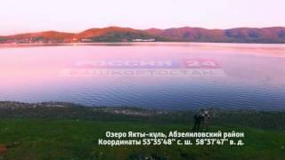 Промо. Якты-Куль, Абзелиловский район