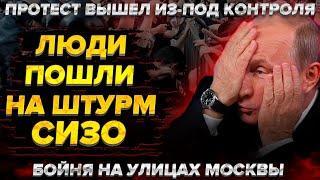Экстренно! Люди пошли на штурм СИЗО! Протест вышел из-под контроля. Навальный