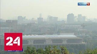 Дымка и плохой запах в Москве: эксперты назвали виновника - Россия 24