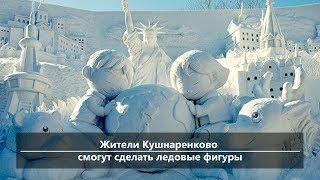 UTV. Новости центра Башкирии за 4 декабря