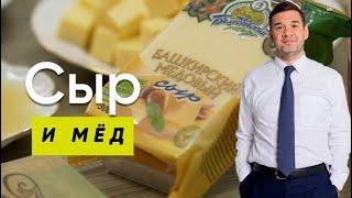 Сыр и мёд / Башкирия / Своё с Андреем Даниленко / Выпуск #8