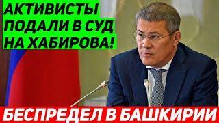 Хабирова будут судить? Активисты подали в суд на главу Башкирии