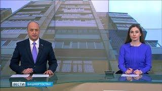 Вести-Башкортостан - 13.03.19