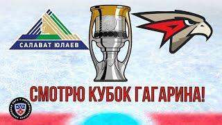 Салават Юлаев – Авангард | Кубок Гагарина | Смотрю хоккей в прямом эфире