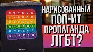 В граффити с поп-итом увидели пропаганду ЛГБТ