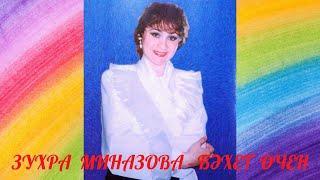 ЗУХРА МИНАЗОВА альбом  БӘХЕТ ӨЧЕН  татарские песни / ZUKHRA MINAZOVA album FOR HAPPINESS tatar songs