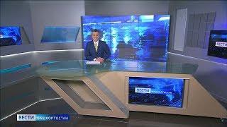 Вести-Башкортостан - 17.02.20