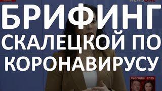 Брифинг министра здравоохранения Зоряны Скалецкой о готовности Украины к коронавирусу 11.02.20