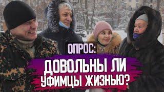 Довольны ли уфимцы своей жизнью? Опрос Мирко Здравича
