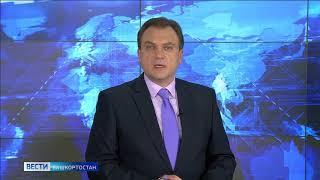 В Башкирии вновь ввели режим самоизоляции для людей старше 65 лет