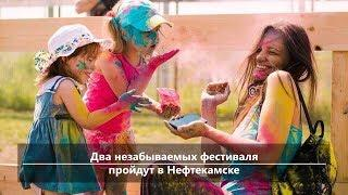 Новости севера Башкирии за 24 июля (Нефтекамск, Янаул, Дюртюли)