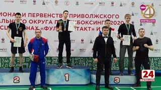 Кикбоксеры заняли призовые места в Казани