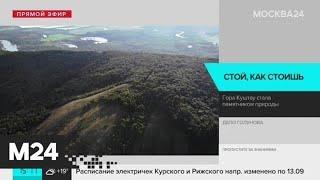 Горе Куштау в Башкирии присвоили статус памятника природы - Москва 24
