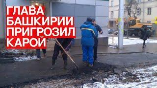 Глава Башкирии пригрозил карой заукладку асфальта зимой