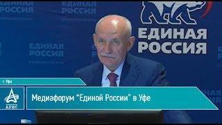 """Медиафорум """"Единой России"""" в Уфе"""