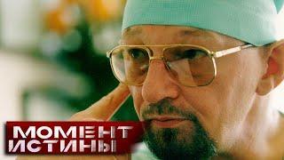 «Я не могу оперировать ради денег» Эрнст Мулдашев – первый Хирург пересадивший глаз