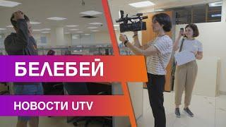 Новости Белебеевского района от 25.08.2020